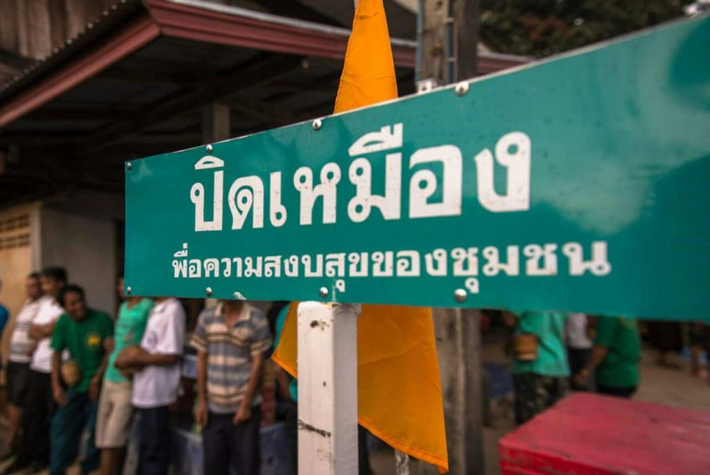 "Sign posted in a village located near the Loei copper-gold mine site. The sign reads, ""Close the mine for peace and happiness of the community."" ©Jamon Sonpednarin, 2015"